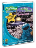 Shalom Sesame Vol. 2 People of Israel DVD