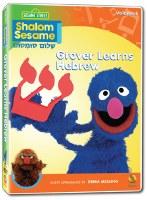 Shalom Sesame Vol. 8 Grover Learns Hebrew DVD