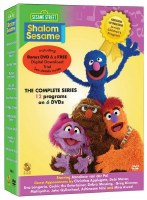 Shalom Sesame DVD The Complete Series 12 Episodes
