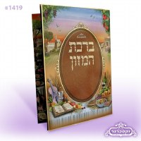 Birchas Hamazon Large Laminated Booklet - Picture Design - Ashkenaz #1419A