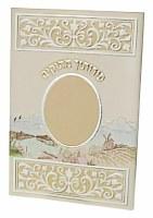 Perusecha Mesukim Tu B'Shvat Tefillos and Zemiros with Birchas Hamazon [Paperback]
