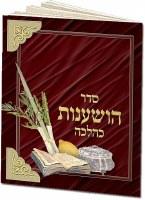 Booklet Seder Hoshanos #V200