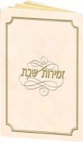 Zemiros Shabbos Ashkenaz 223