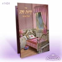 Krias Shema Pink Cover - Ashkenaz