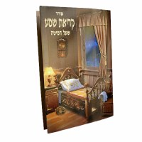 Krias Shema Brown Cover - Ashkenaz
