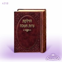 Hadlakas Neiros Chanukah Bi Fold - Brown Book Cover - Edut Mizrach