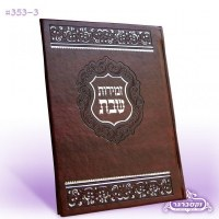 Zemiros Shabbos Faux Leather Brown Swirl Design Ashkenaz [Hardcover]