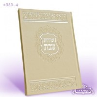 Zemiros Shabbos Faux Leather Cream Swirl Design Ashkenaz [Hardcover]