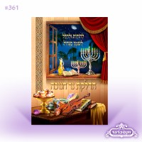 Hadlakas Neiros Chanukah Large Illustrated Laminated Bi Fold - English