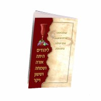 Megillas Esther Booklet with Halachos of Purim Meshulav