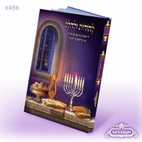 L'Hododos Ul'Halel Chanukah Illustrated Hard Cover Book with Heavy Plastic - Yiddish