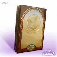Birchas HaShachar Laminated Booklet - Clock - Edut Mizrach