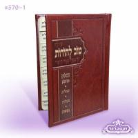Tov L'Hodos with Tehillim Hardcover - Brown