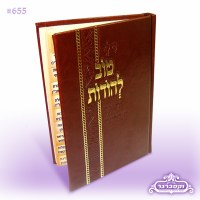 Tov L'Hodos Leather Hard Cover with Birchas Hamazon - Brown - Ashkenaz