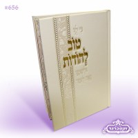Tov L'Hodos Leather Hard Cover with Birchas Hamazon - Off White - Ashkenaz