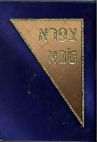 Tzafra Tava Birchos Hashachar Edut Mizrach