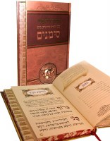 Passover Haggadah with Tabs
