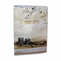 Birchas Hamazon Laminated BiFold - Tefillin Design -  Ashkenaz
