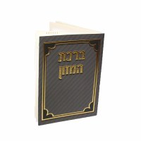 Birchas Hamazon Pocket Size - Black Cover Design Meshulav