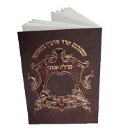 Megillas Esther Softcover Booklet Brown Embossed with Gold Floral Design Meshulav