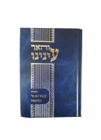 Enlighten Our Eyes Ivdu Es Hashem B'Simcha Hebrew [Hardcover]