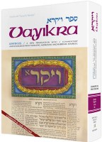 Vayikra (Leviticus) - In 1 Volume [Hardcover]