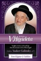 V'Higadeta-Yom Kippur & Sukkos [Hardcover]