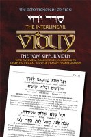 Interlinear Viduy Confession [Paperback]