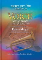 Voice of Rejoicing and Salvation [Hardcover]