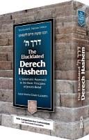 The Elucidated Derech Hashem [Hardcover]