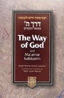 Way of G-d: Derech Hashem Compact Size [Hardcover]