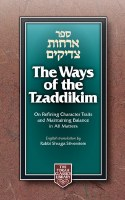 The Ways of the Tzaddikim: Orchos Tzaddikim [Hardcover]