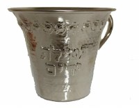 Wash Cup Silver Hammered Netillas Yadayim Accentuated Design