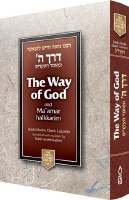 The Way of G- Derech Hashem [Hardcover]