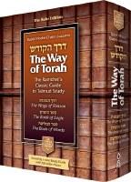 The Way of Torah [Hardcover]