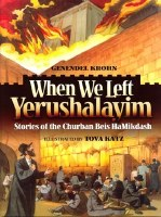 When We Left Yerushalayim [Hardcover]