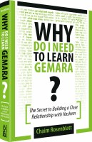 Why Do I Need To Learn Gemara? [Hardcover]