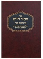 Sefer Mekor HaChaim on Hilchos Pesach {Hardcover]