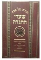 Haggadah Shel Pesach Shaarei HaHaggadah [Hardcover]
