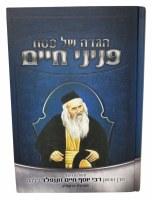 Haggadah Shel Pesach Peninei Chaim [Hardcover]