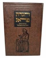 Haggadah Shel Pesach Hagadas Prague [Hardcover]