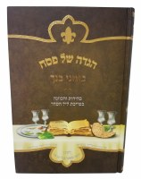 Haggadah Shel Pesach B'oznei Bincha [Hardcover]