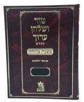 Tur Shulchan Aruch Shulchan Melachim Chol Hamoed - Purim (Simanim 530-697) [Hardcover]