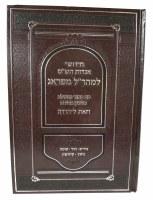 Chiddushei Aggadas Hashas L'Maharal MiPrague Seder Nedarim [Hardcover]