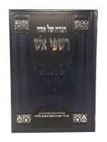Haggadah Rishpei Aish [Hardcover]