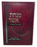 Minchas Asher Moadim Pesach and Shavuous [Hardcover]