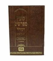 Kovetz Meforshim Bava Kamma Volume 1 [Hardcover]
