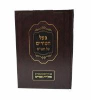 Baal Haturim Al Shas [Hardcover]