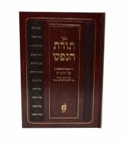 Toras Hanefesh Al Hatorah [Hardcover]