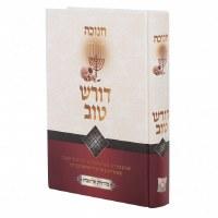 Doresh Tov Chanukah [Hardcover]
